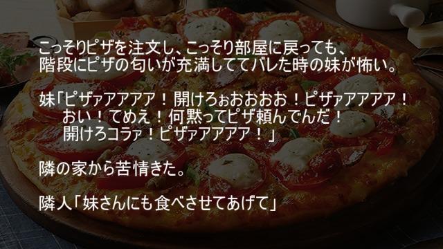 こっそりピザを注文し妹にバレると恐ろしい