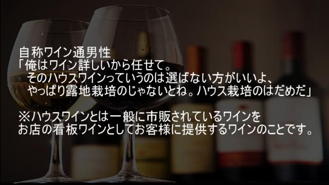 ハウスワインをハウス栽培で作られたワインと誤解