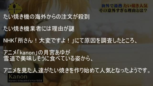 たい焼き機の海外からの注文が殺到する理由、アニメkanonの月宮あゆ