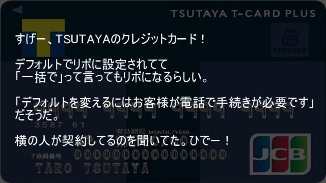 TSUTAYAのクレジットカード デフォルトでリボ払い