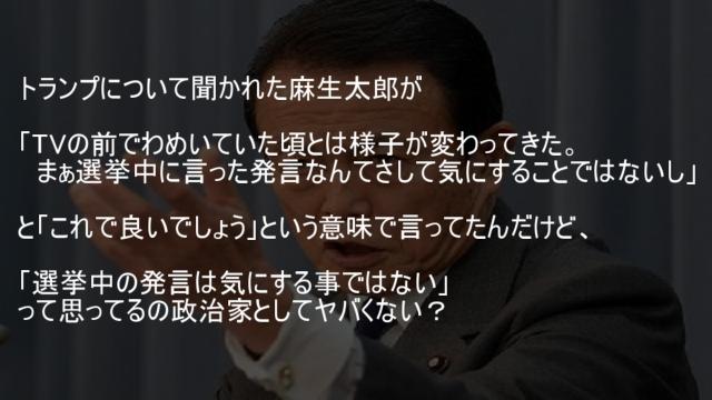 麻生太郎、選挙中の発言は気にする事ではない