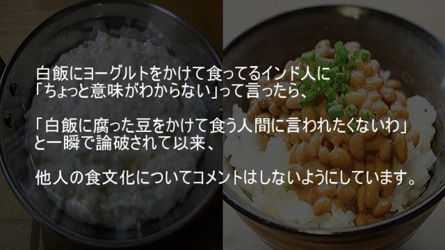 ヨーグルトご飯 納豆ご飯