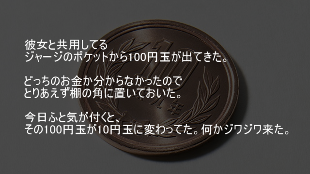 100円玉が10円玉に変わってた