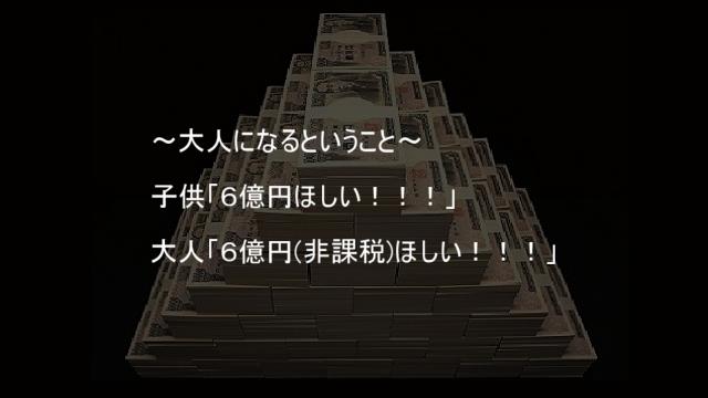 6億円ほしい