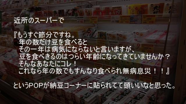 節分に納豆を進めるスーパー