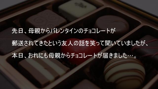母親からバレンタインのチョコレート