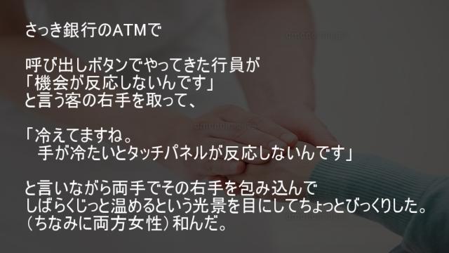 機械が反応するように両手でその右手を包み込んで温める