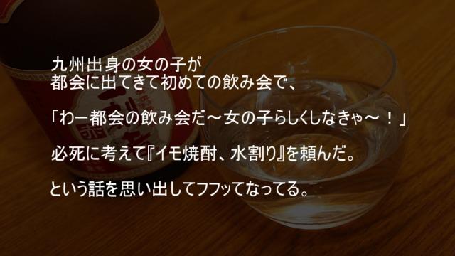 女の子らしい飲み物 イモ焼酎水割り