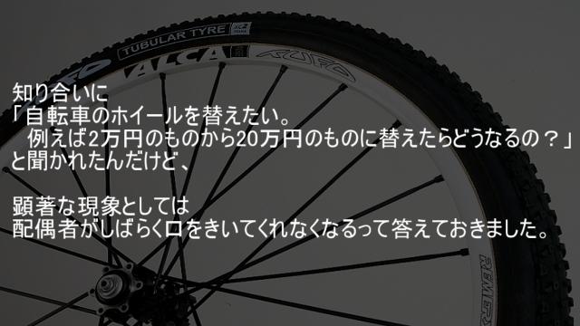 自転車のホイール