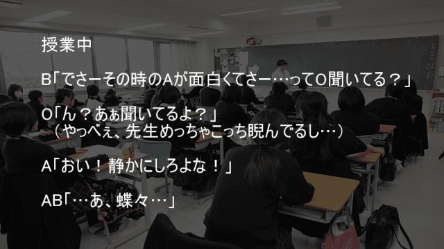 授業中のA型B型O型AB型の言動