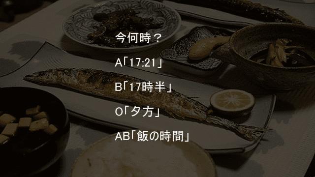 A型B型O型AB型の時間の答え方