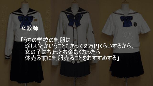 体売る前に制服を売ることを進める女教師