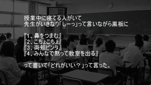 授業中に寝てる生徒にイタズラする教師