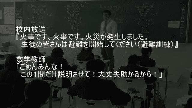 避難訓練のとき避難せずに授業したがる先生