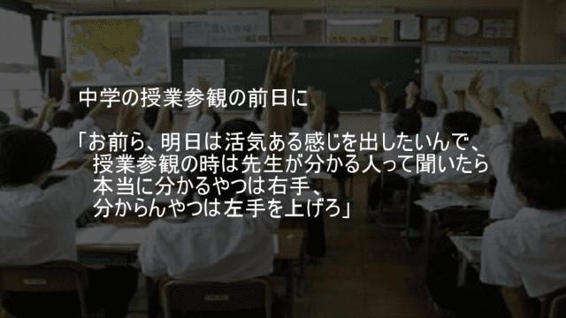授業参観で活気を出したい教師の妙案