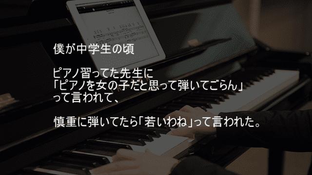 ピアノを女の子だと思って弾いてごらん