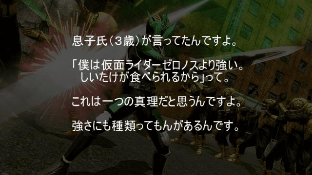 仮面ライダーゼロノス