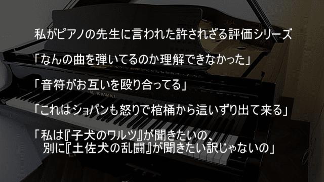 ピアノの先生に言われた許されざる評価シリーズ