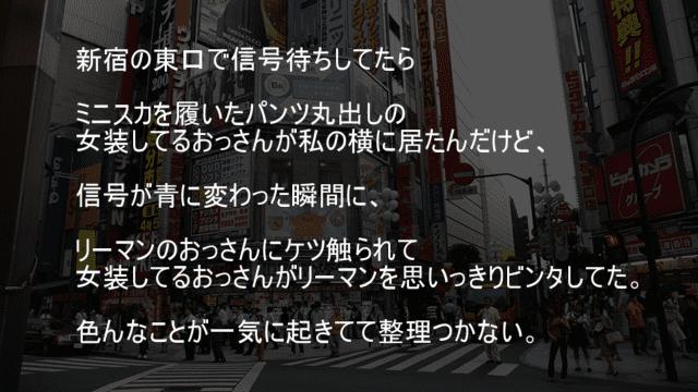 新宿の東口で信号待ちしてたら痴漢される