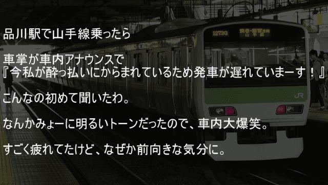 車掌が酔っぱらいに絡まれているため電車の発車が遅れる