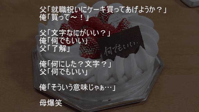 ケーキの文字 何でもいい