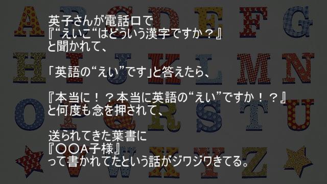 英語のえいを漢字ではなくアルファベットのAと勘違い
