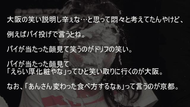大阪の笑いをパイ投げで説明する