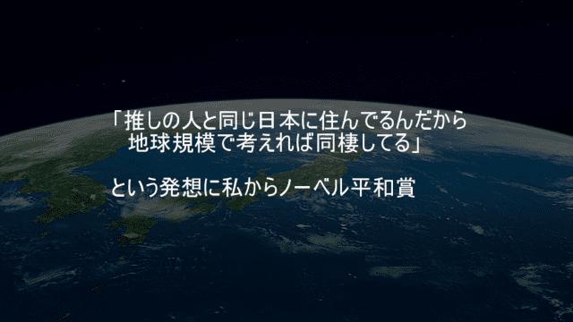 推しの人と同じ日本に住んでるんだから地球規模で考えれば同棲してる