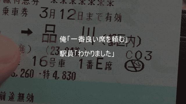 新幹線の切符 一番いい席