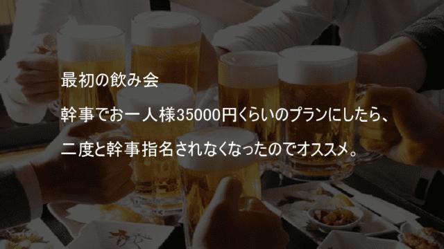 飲み会で一人35000円のプランにしたら二度と幹事やらなくてよくなった
