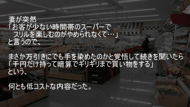 千円だけ持って暗算でギリギリまで買い物