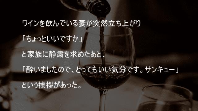 ワインを飲んで気分が良くなった妻