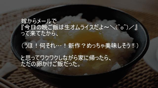 生オムライスはただの卵かけご飯