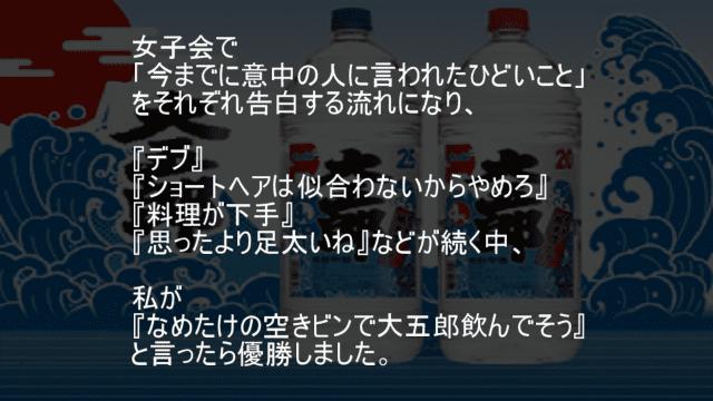 なめたけの空きビンで大五郎飲んでそう