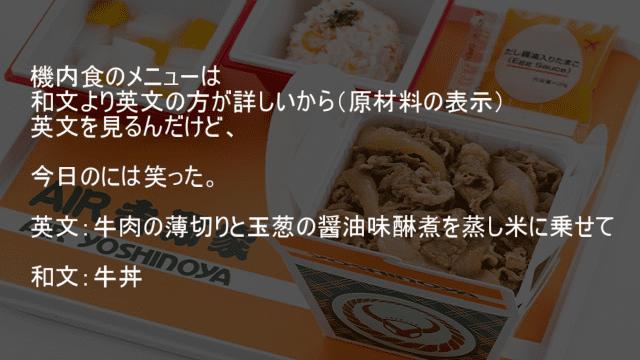 機内食のメニューは和文より英文の方が詳しい