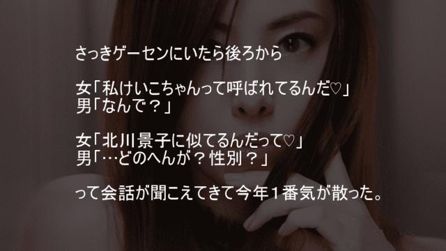 性別が北川景子に似ている女性