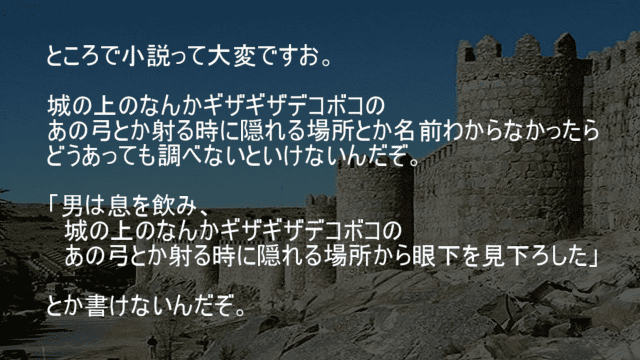 胸壁 城の上のなんかギザギザデコボコのあの弓とか射る時に隠れる場所