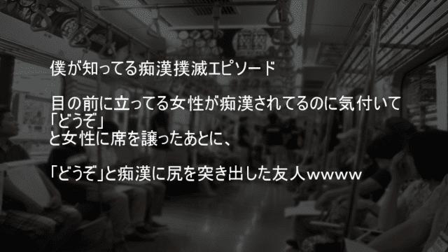 痴漢撲滅エピソード