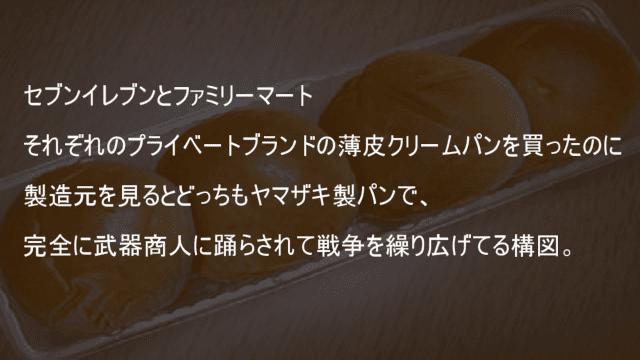 各コンビニのプライベートブランド 製造元はどっちもヤマザキ製パン