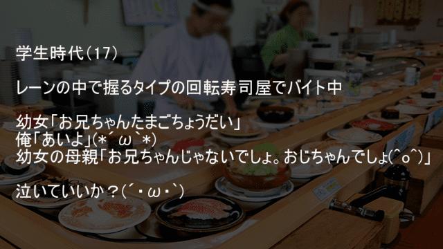 回転寿司屋でバイト中におじさん呼ばわりされる高校生