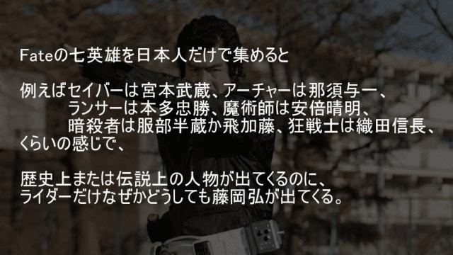 Fateの七英雄を日本人だけで例える