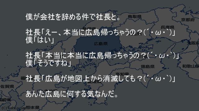 広島に帰る社員