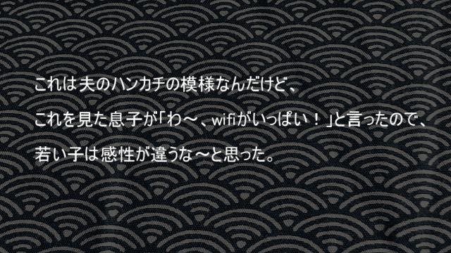 青海波を見てwi-fiと思う子供