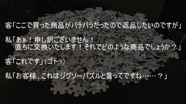 ジグソーパズルをバラバラの不良品だと返品しにくる客