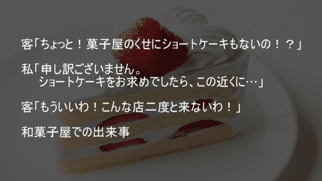 和菓子屋にショートケーキを買いに来る客