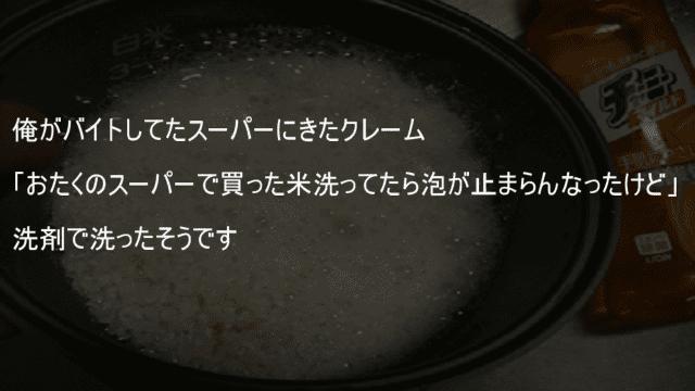 洗剤を入れて米を洗ったら泡が止まらなくなったとクレーム