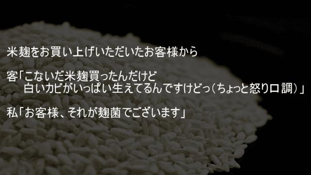 米麹を白いカビがいっぱい生えていると怒る客