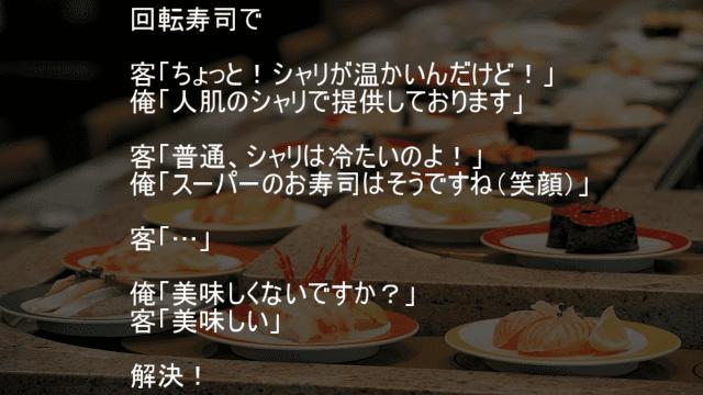 回転寿司でシャリが温かいと言う客