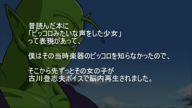 ピッコロみたいな声をした少女 古川登志夫ボイスで脳内再生