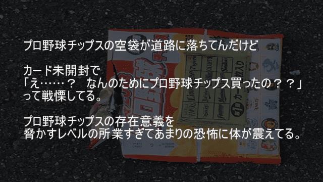 プロ野球チップスの空袋がカード未開封で落ちてる